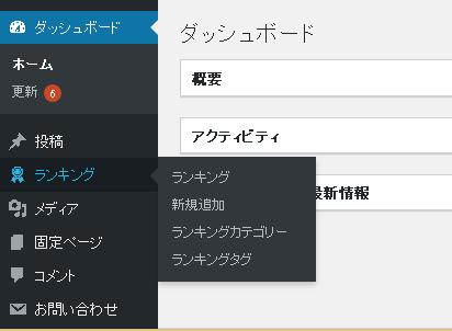 rankingman_image1