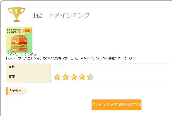 rankingman_image4