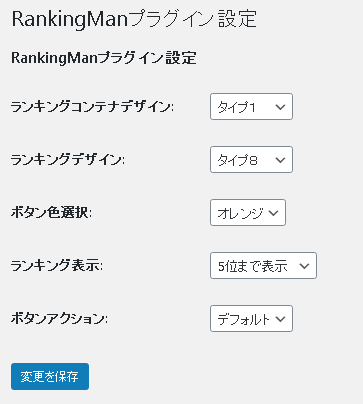 rankingman_image7